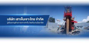 เสาเข็มเจาะไทย v2psd